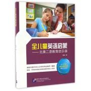 全儿童英语启蒙--北美二语教育启示录