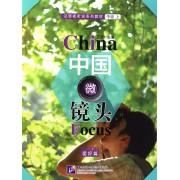 中国微镜头(爱好篇汉语视听说系列教材)