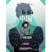 中国微镜头(职业篇汉语视听说系列教材)