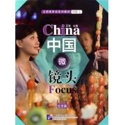 中国微镜头(生活篇汉语视听说系列教材)