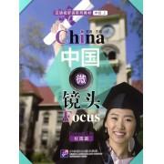 中国微镜头(校园篇汉语视听说系列教材)