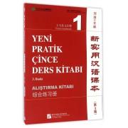 新实用汉语课本(第3版综合练习册1土耳其文注释)