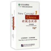 U盘新概念汉语(1)(精)