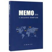MEMO2016(三联生活周刊的观察与态度)