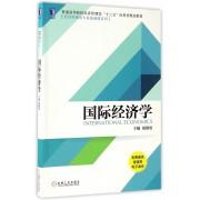 国际经济学(普通高等院校经济管理类十三五应用型规划教材)/经济管理类专业基础课系列