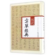 历代章草经典(精)/中华历代传世书法经典