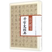 历代楷书千字文经典(精)/中华历代传世书法经典