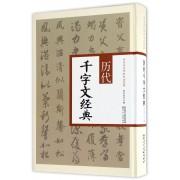 历代千字文经典(精)/中华历代传世书法经典