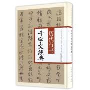 历代行书千字文经典(精)/中华历代传世书法经典