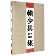 赖少其书法篆刻集(精)