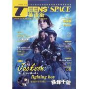 TEENS'SPACE英语街(高中版第2辑)
