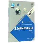 企业财务管理实训(第3版高等职业教育在线开放课程新形态一体化规划教材)