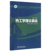 热工学理论基础(第3版高职高专教育普通高等教育十一五国家级规划教材)