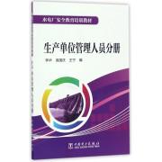 水电厂安全教育培训教材(生产单位管理人员分册)