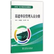 水电厂安全教育培训教材(基建单位管理人员分册)