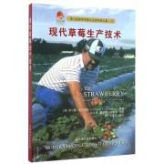 现代草莓生产技术(第七届世界草莓大会系列译文集)
