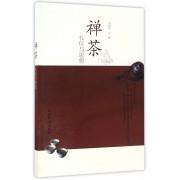 禅茶--礼仪与思想/禅茶文化论坛丛书