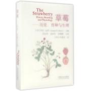 草莓--历史育种与生理(精)