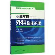 图解实用外科临床护理/图解实用临床护理系列
