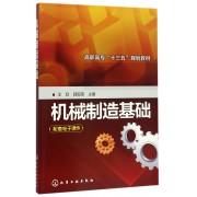 机械制造基础(高职高专十三五规划教材)