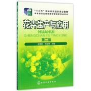 花卉生产与应用(第2版十二五职业教育国家规划教材)
