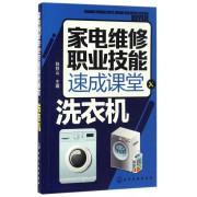 家电维修职业技能速成课堂(洗衣机)