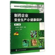 制药企业安全生产与健康保护(第2版高职高专制药技术类专业教学改革系列教材)