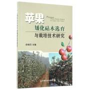 苹果矮化砧木选育与栽培技术研究
