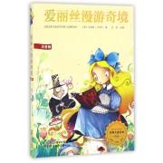 爱丽丝漫游奇境(注音版)/世界儿童文学精选