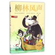 柳林风声(注音版)/世界儿童文学精选