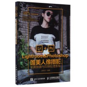 Lightroom & Photoshop唯美人像摄影前期拍摄与后期处理教程