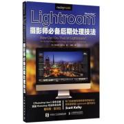 Lightroom摄影师必备后期处理技法