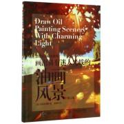 画出具有迷人光线的油画风景(修订版世界绘画经典教程)