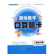趣味数学口算题卡(2下北京师范教材适用)