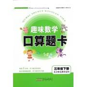 趣味数学口算题卡(3下北京师范教材适用)