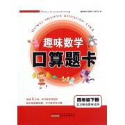 趣味数学口算题卡(4下北京师范教材适用)