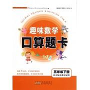 趣味数学口算题卡(5下北京师范教材适用)