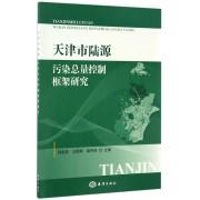 天津市陆源污染总量控制框架研究