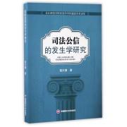 司法公信的发生学研究/长江师范学院民族学学科建设学术文库