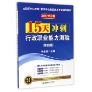 15天冲刺行政职业能力测验(第4版2017中公版重庆市公务员录用考试辅导教材)