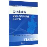 天津市陆源氮磷入海污染负荷总量评估