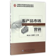 畜产品市场营销(中等职业学校教育创新规划教材)