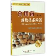 食用菌栽培技术问答(第2版)/专家与您手拉手系列丛书