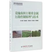 设施农田土壤重金属污染控制原理与技术