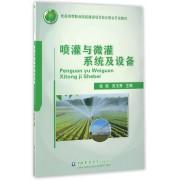 喷灌与微灌系统及设备(优质高等职业院校建设项目校企联合开发教材)