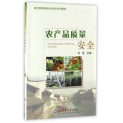 农产品质量安全(嘉兴新型职业农民培训系列教材)