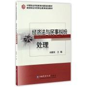经济法与民事纠纷处理(中等职业学校教育创新规划教材)