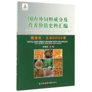 国内外饲料成分及营养价值史料汇编(糟渣类玉米DDGS卷)