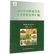 国内外饲料成分及营养价值史料汇编(糠麸类小麦麸卷)