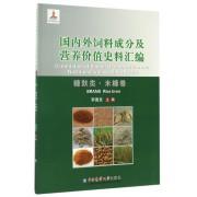 国内外饲料成分及营养价值史料汇编(糠麸类米糠卷)